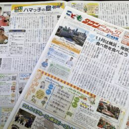 【読者プレゼント】こどもタウンニュースよこはま版 11月号企画!横浜ベイホテル東急のディナーブッフェ券などが当たる!
