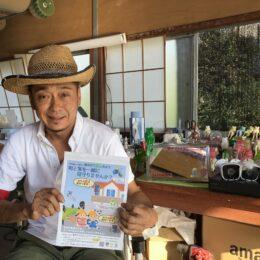 目指すのは「町田を日本一の安全な街に」NPO法人川さらい「地域見守りカエルカメラ」で地域の安全安心に取組む