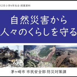 【茅ヶ崎市】小学校向けのオリジナル防災教材を作成。地域ごとの災害リスク紹介し、防災意識向上につなげる狙い