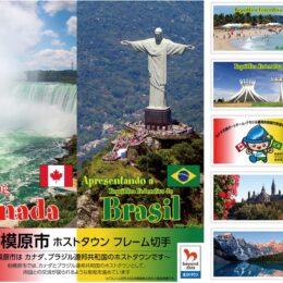カナダ・ブラジルを紹介ー日本郵便 ホストタウン切手を販売