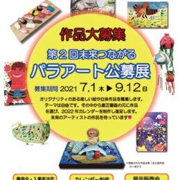 『第2回未来つながるパラアート公募展』作品募集 9月12日まで@愛川町