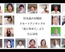 【厚木合唱連盟 】活動成果を動画で配信 中止の合唱祭に代わり
