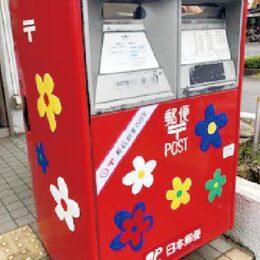 郵政創業150周年 「花柄ポスト」で節目祝う 大和市内15カ所で実施