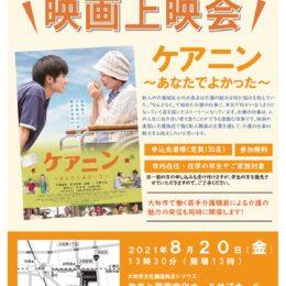 <要事前申込>福祉を志す学生に 8月20日「ケアニン」上映会 @大和市シリウスのサブホール