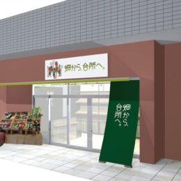 <川崎市麻生区・五月台直売所>8月中旬にリニューアル !若手グループ「畑から、台所へ。」が準備