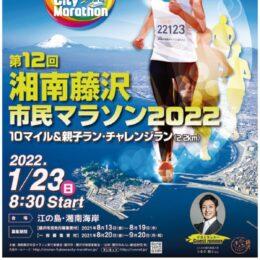 <第12回湘南藤沢市民マラソン2022>1月23日開催 先行募集8月13日から