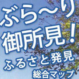02.<ふじさわ歩く>エリア別ウォーキングマップ【御所見(ごしょみ)地区】