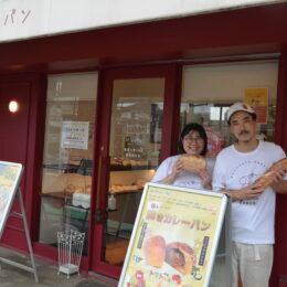 横浜市栄区で金賞の「カレーパン」を継承する人気店「はなパン」には、メロンパン・生食パンなど自信作が多数あった!