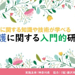 【参加者募集・無料】介護現場への就職希望者必見!基本的な知識や技術を学ぶ入門研修が藤沢市で開催<申込締切8月30日>