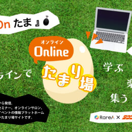 Online(オンライン)たまり場『Onたま』学ぶ・楽しむ・集う