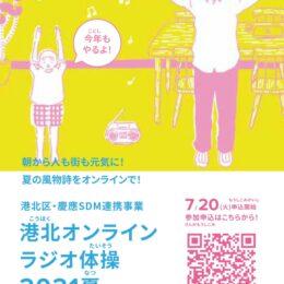 【横浜市】慶大と港北区 が「オンラインラジオ体操」開催、オリジナル体操やひらがなラリーでプレゼントも