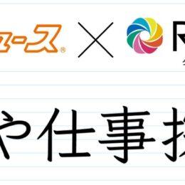 求人特集「瀬谷・仕事探訪」横浜市瀬谷区の企業・団体の仕事や現場をレポートでご紹介
