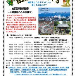 【要事前申込】横浜線ものがたり全6回 公開講座のみ受講も可〈横浜市緑区〉