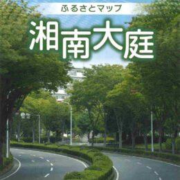 06.<ふじさわ歩く>エリア別ウォーキングマップ【湘南大庭地区】