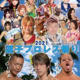 「逗子プロレス祭り2021」10月2日(土)に逗子アリーナで熱き闘い再び