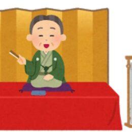 【横浜市】申込先着順「楽語を楽しむとっておきの方法」講座開催@みどりアートパーク