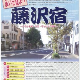 09.<ふじさわ歩く>エリア別ウォーキングマップ【藤沢地区】