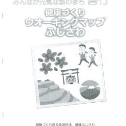 07.<ふじさわ歩く>エリア別ウォーキングマップ【善行地区】