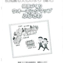 12.<ふじさわ歩く>エリア別ウォーキングマップ【鵠沼地区】