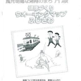 11.<ふじさわ歩く>エリア別ウォーキングマップ【片瀬地区】