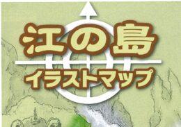 14.<ふじさわ歩く>エリア別ウォーキングマップ【江の島地区】