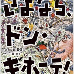<こんにゃく座>50周年記念公演!新作オペラ「さよなら、ドン・キホーテ!」@武蔵野市・吉祥寺シアター