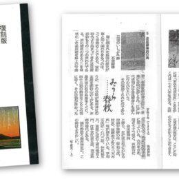 12年にわたる農協新聞連載の「三浦のいしぶみ」復刻版冊子化発行 三浦の歴史を石碑が語る