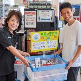 ファミマが「フードドライブ」余った食品コンビニへ<横須賀市内4店舗で開始>