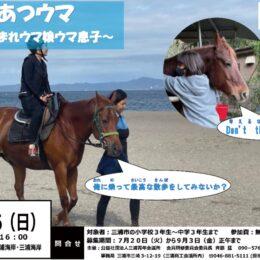 参加費無料~あつウマ~9月26日(日)<三浦市内小3から中3対象>乗馬で海岸散歩