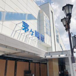 茅ケ崎駅が人気急上昇1位!不動産住宅情報サイト「スマイティ」が発表