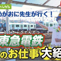 【横浜市青葉区】子育て応援動画「なしかちゃんねる」電車運転士の仕事紹介、工作やお出かけスポットも