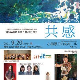 地元ゆかりのアーティストによる「おだわらアート&ミュージックフェス」開催!@小田原三の丸ホール
