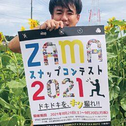 【作品募集中】座間写真コンテスト 「ZAMAスナップコンテスト」(応募は9月20日まで)