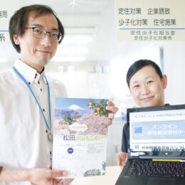 【松田町】オンラインによる移住相談受付を開始!完全個別で聞きたい事を思う存分聞ける