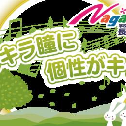 音楽を通じた人づくり@長沼幼稚園【八王子市】