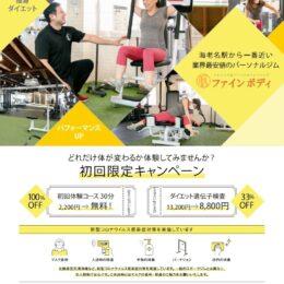【初回無料体験】ストレッチ&パーソナルトレーニング ファインボディ