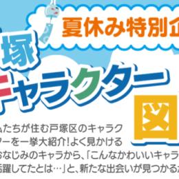 横浜市戸塚区のキャラクター図鑑!知らなかったあのマスコットまで一挙ご紹介【2021年夏休み企画】