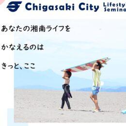 湘南・茅ヶ崎への移住を考えている人必見!8/29に茅ヶ崎市がZOOMによるオンラインセミナーを開催