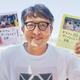 逗子市在住写真家・加瀬健太郎さん新刊本『お父さん、まだだいじょうぶ?日記』子育て世代に共感広がる