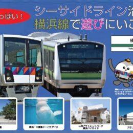 シーサイドライン×JR小机駅「シーサイドライン沿線へ横浜線で遊びに行こう!」キャンペーン