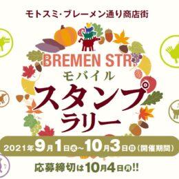 川崎市中原区の「モトスミ・ブレーメン通り商店街」で豪華景品をゲット!モバイルスタンプラリーに参加してみよう
