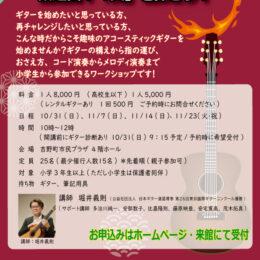 チャレンジ・ザ・ギター 初めてのアコースティックギター~話題曲!「炎」を弾こう!~