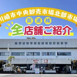 川崎市中央卸売市場北部市場<関連棟>全店舗ご紹介