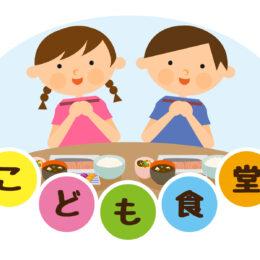 <川崎市多摩区・子ども食堂>カレーライスやおやつを持ち帰りで提供!多摩区内5カ所で