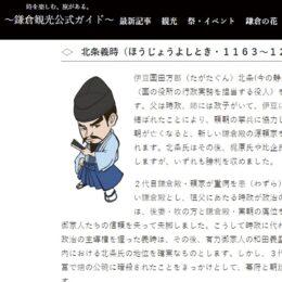 大河ドラマ「鎌倉殿の13人」通じて『鎌倉PR開始 』Web観光公式ガイドで