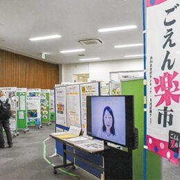 川崎市内の市民団体活動を紹介「ごえん楽市2021」【9月30日まで】@かわさき市民活動センター