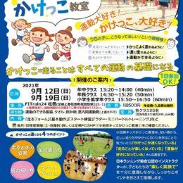 大人気の小田原キッズかけっこ教室  9月は12日(日)と19日(日)の2回開催!