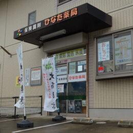 《横須賀市久里浜「ひなた薬局」潜入レポ》薬局は処方箋だけじゃない!ポップな外観の裏側にある熱い想いとは?