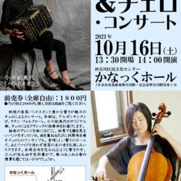 バンドネオン&チェロ・コンサート@東神奈川・横浜