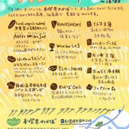 秋の箱根で「パンと古本市」〈10月9日(土)@本喫茶わかば〉